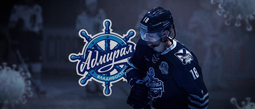 «Адмирал» не примет участие в новом сезоне Континентальной Хоккейной Лиги