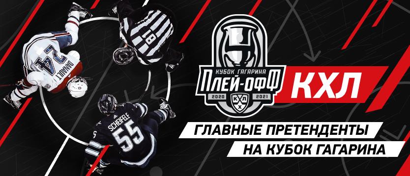 КХЛ. Главные претенденты на Кубок Гагарина