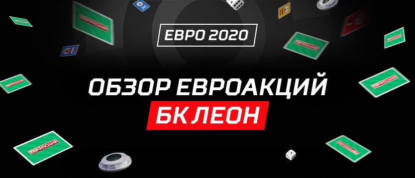 ЕВРО-акции от твоего букмекера Леон
